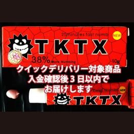 3日でお届け!TKTX38% 激痛回避!