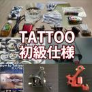 TATTOOセット 初級仕様 (T-Set-A)