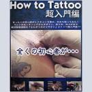 刺青 HOW TO DVD vol.1  ~超入門編~    DVD1สีดำ