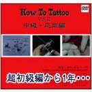 刺青 HOW TO DVD vol.2 ~中級・応用編~   DVD2สีส้ม
