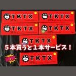 5本のお値段で6本ゲット!完全無敵の皮膚表面麻酔クリーム TKTX38%