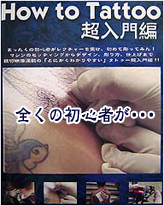 How to TATTOO 超入門編