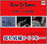How to TATTOO 中級編