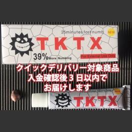 3日でお届け!刺青が和らぐ高濃度皮膚表面麻酔クリームTKTX39%