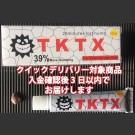 【速達サービス】TKTXゴールド 39%  (10g)    3日でお届け! 激痛場所には皮膚表面麻酔クリーム   ยาชาTKTX39%japan