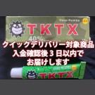 【速達サービス】スーパーTKTX40% 最強!完全無痛の皮膚表面麻酔クリーム3日でお届け!! ยาชาTKTX40QUICKDELI