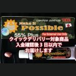 速達サービスTKTX55%